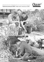 OASE Wassergärten Ent- und Bewässern Händler-Ersatzteilkatalog 2018 (61450) © Archiv